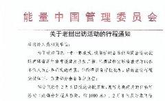 """关于""""能量中国代表团""""老挝出访活动的行程通知"""