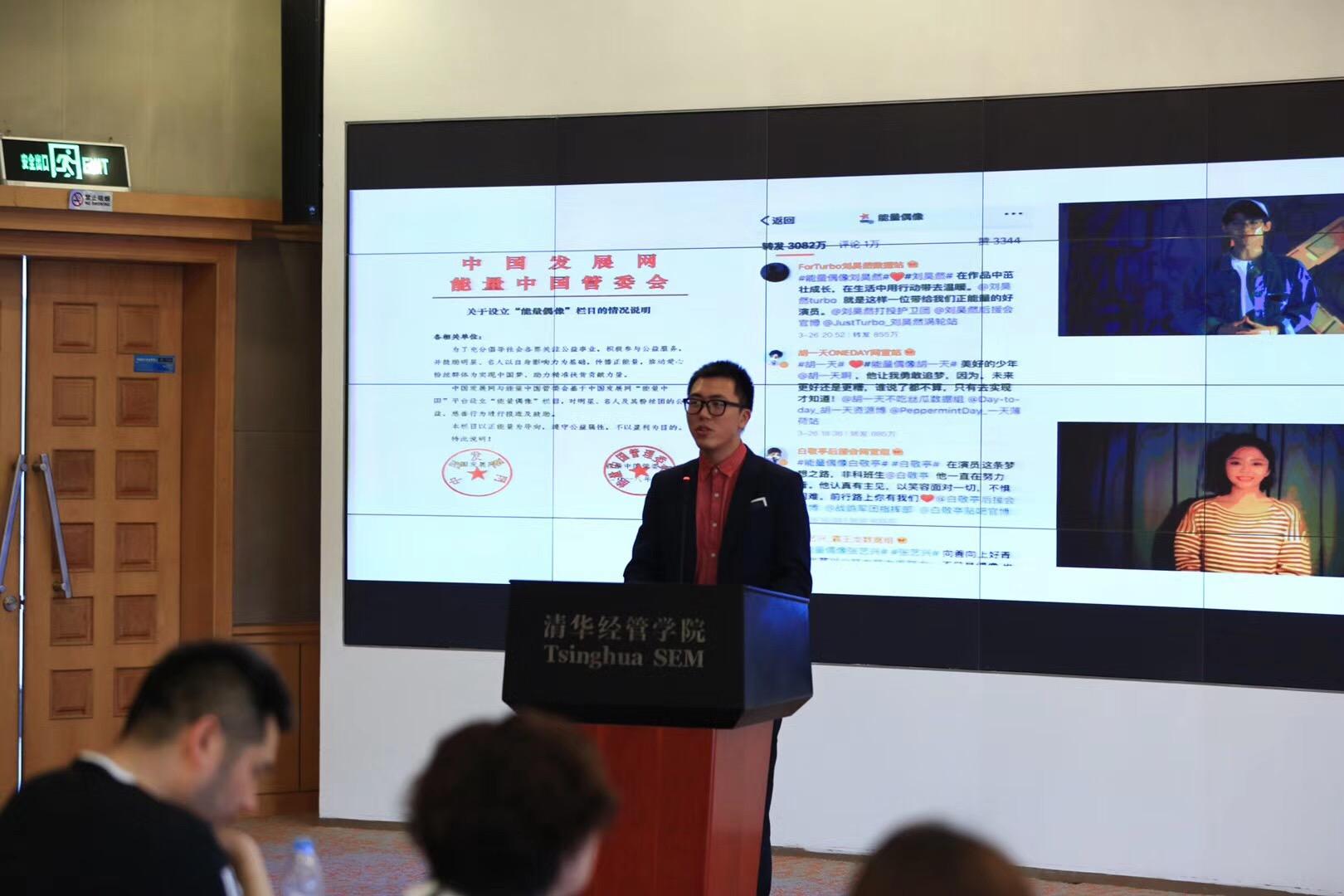 能量中国管委会秘书长出席2018年大学生公益创业行动启动仪式