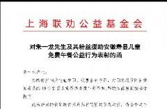 图片:对朱一龙先生及其粉丝援助安徽寿县儿童免费午餐公益行为表彰的函