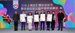 2018上海交汇颐乐社区节盛大开幕