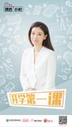 芭莎公益携手能量中国呼吁关注儿童成长