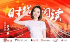 能量中国联合出品:时代阅读-李浩菲阅读《名人传》