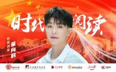 能量中国联合出品:时代阅读-董向科阅读《约翰.克里斯托夫》