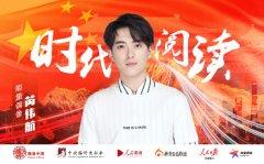 能量中国联合出品:时代阅读-芮伟航阅读《沉思录》