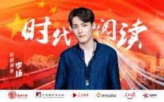 能量中国联合出品:时代阅读-李扬阅读《少年维特的烦恼》