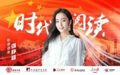 能量中国联合出品:时代阅读-张静萱阅读《最后一片叶子》