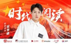 能量中国联合出品:时代阅读-吴季峰阅读《山》