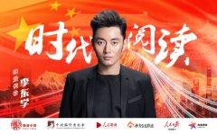 能量中国联合出品:时代阅读-李东学阅读《祖言——中国戏曲谚语说要》