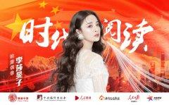 能量中国联合出品:时代阅读-李莎旻子阅读《医述:重症监护室里的故事》
