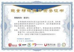 朱一龙粉丝向能量榜样团体公益工程捐款助力公益扶贫