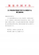 关于聘请担任能量中国平