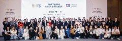 WITrip玩趣天下颁奖典礼 Refresh 启·新 公益之夜在上海举行