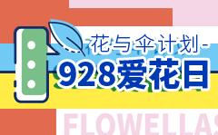 928爱花日儿童公益项目启动