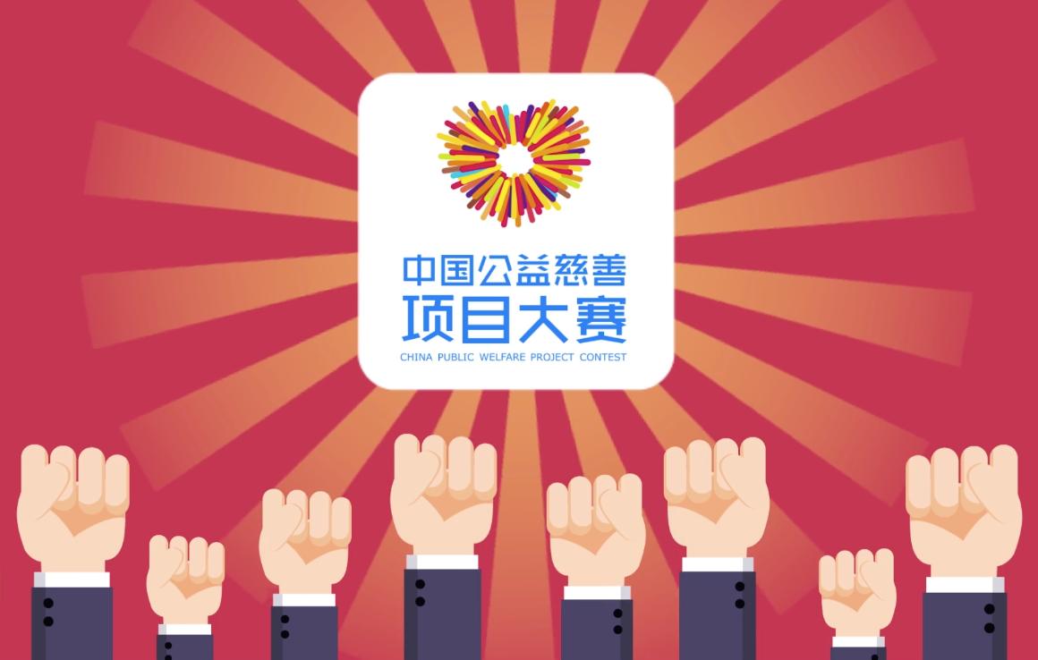 2020中国公益慈善项目大赛启动报名