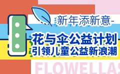新年添新意!花与伞公益计划引领儿童公益新浪潮