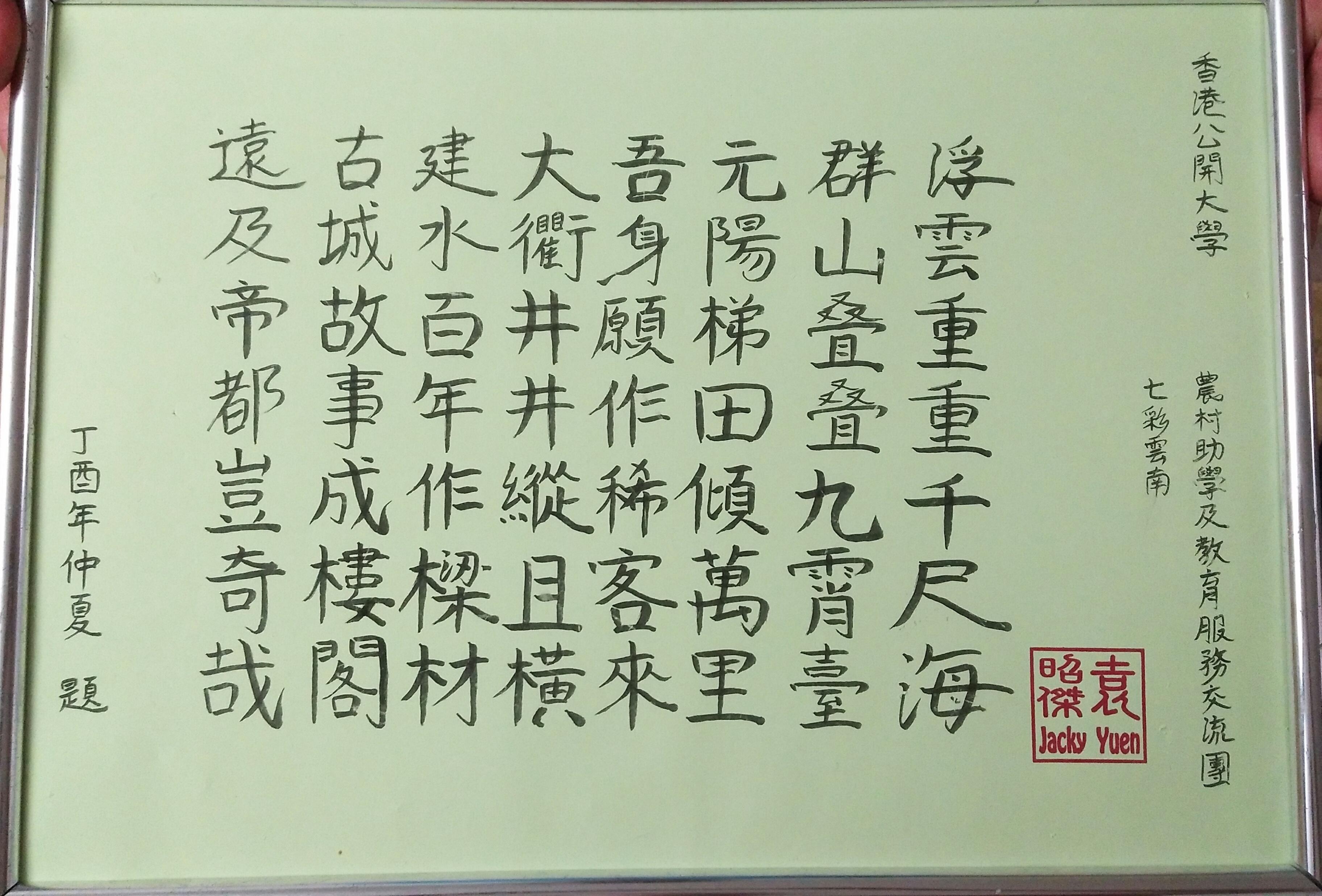 能量中国管委会收到香港青年代表袁昭杰赠与的书法作品